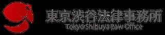 被害者側交通事故専門の東京渋谷法律事務所